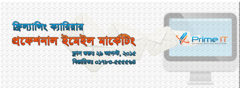 email-marketing-training-in-bangladesh